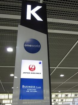IMG_6781成田第2ターミナルK.jpg