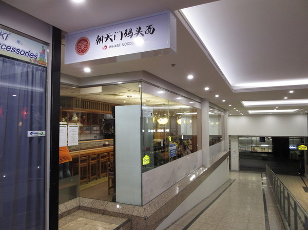 IMG_7070中華料理店.jpg