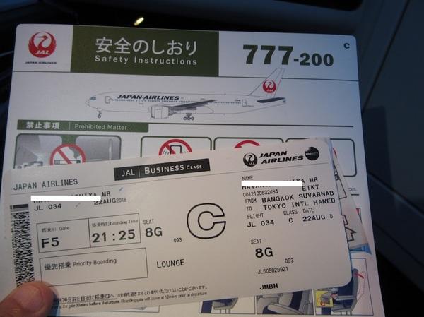 IMG_8536日本航空777−200のコピー.jpg